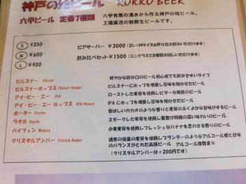 CIMG5376六甲ビールダイナー (3) (640x480)