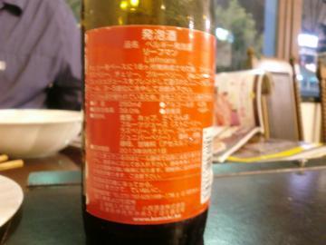 CIMG5376六甲ビールダイナー (17) (640x480)