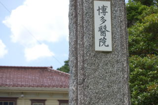 博多医院1