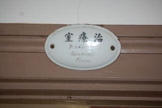 治療室」8