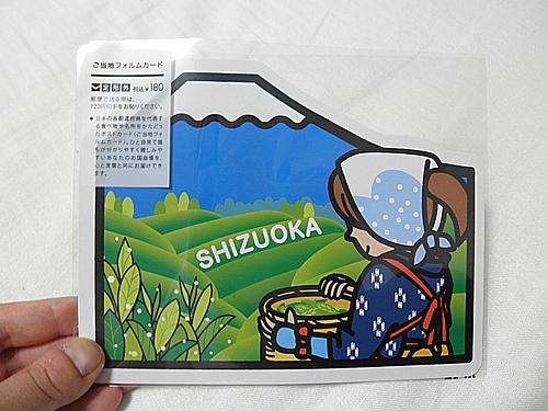 20100722フォルムカード