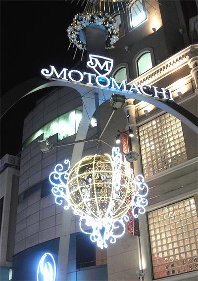 20101206元町①