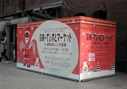 20101212あ~てぃすとマーケット①