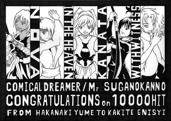 suganokannoさんへのお祝いイラスト10000hitver