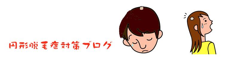 円形脱毛症対策ブログ