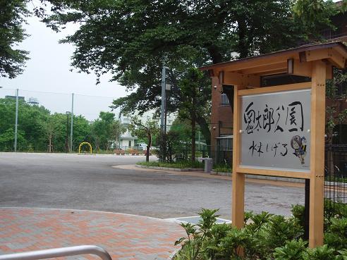 鬼太郎公園1