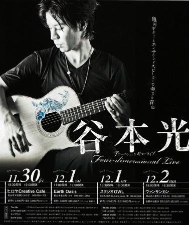 谷本光2012冬ライブ1200