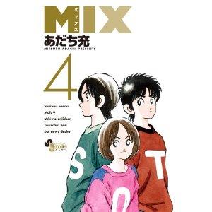 MIX-ミックス-④