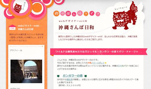 webデザイナーeriの沖縄さんぽ日和