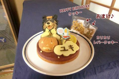 ハロウィンVer.ばーすでぃケーキ
