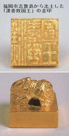 ten 漢委奴国王の金印
