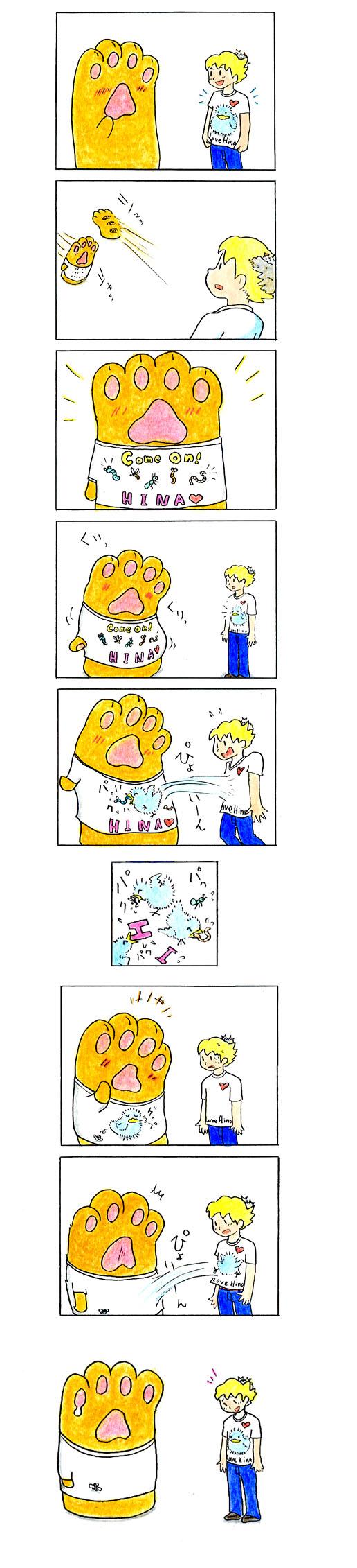 猫の手 271