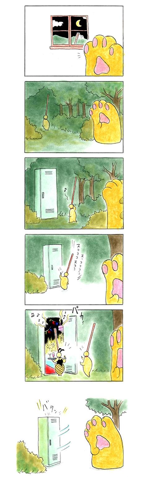 猫の手 272