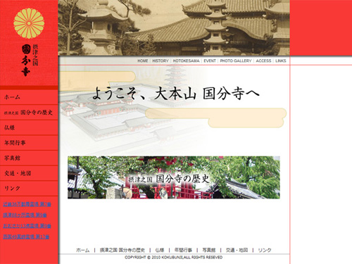 kokubunji_20101119211014.jpg