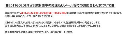 2011gw-info.jpg