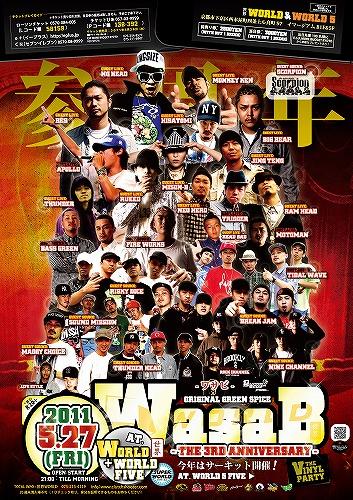 s-a2_2011_0527_3anniv_wasab_poster.jpg