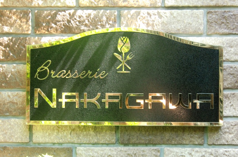 CIMG7936_Brasserie NAKAGAWA