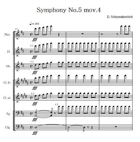 ショスタコーヴィッチ交響曲第5番