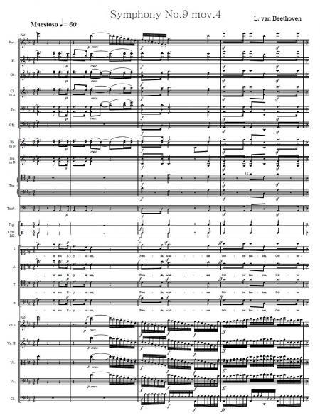 ベートーヴェン交響曲9番