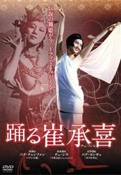 チェ・シラ 主演 「踊る崔承喜」【DVD】