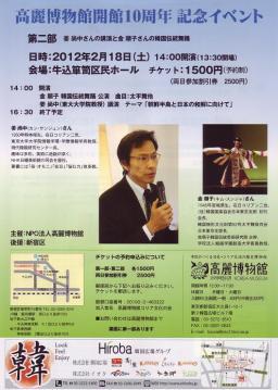 高麗博物館10周年記念イベント