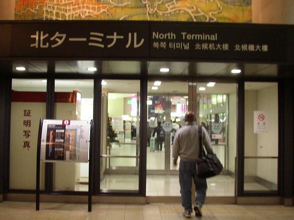 北ターミナルへの入り口