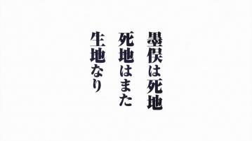 織田信奈の野望 第06話「墨俣一夜城」.mp4_snapshot_00.30_[2012.08.16_22.44.16]