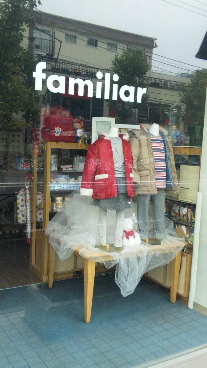 Familiar_20101109