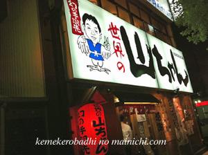 nagoya2010-8.jpg
