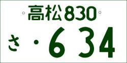 高松830さ・634