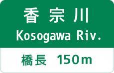 香宗川橋長150m