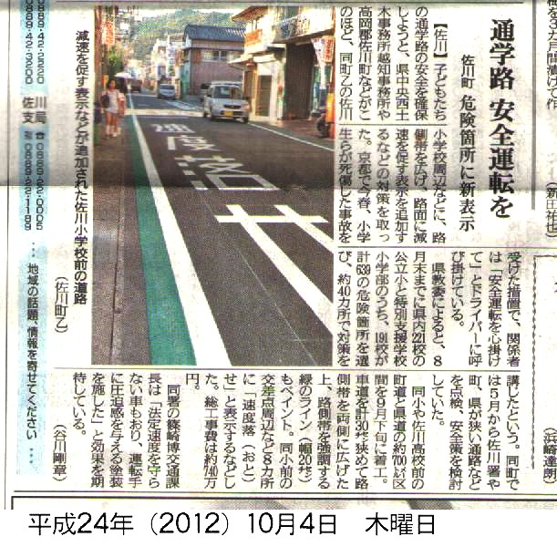 高知新聞の記事