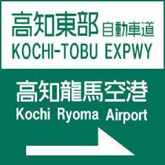 高知県条例による標識イメージ再現
