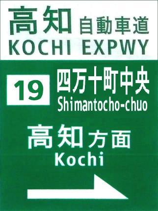 四万十町中央インターチェンジ入口標識イメージ