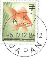 2012年4月5日の欧文日付印(イメージ)