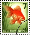 端数の切手(昭和41~47年)