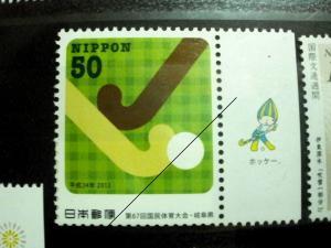 ぎふ清流国体の切手