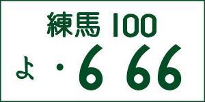 練馬 100 ・666
