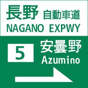 長野道安曇野IC入口標識