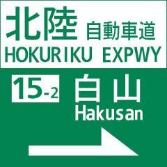 ヒラギノ標識3