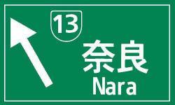 近畿自動車道東大阪JCT阪神高速側標識