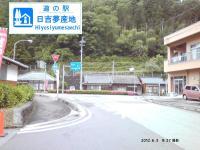 日吉夢産地