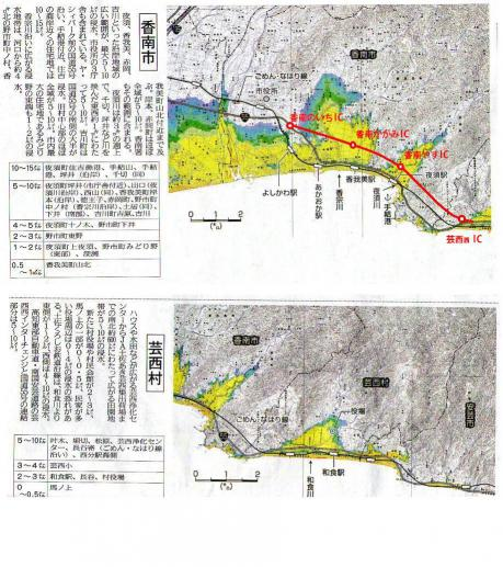 これは怪しい~ 香南市と芸西村の津波浸水図