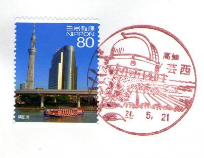 東京スカイツリーの切手(高知県芸西郵便局の風景印)