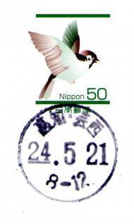 従来の窓口用日付印