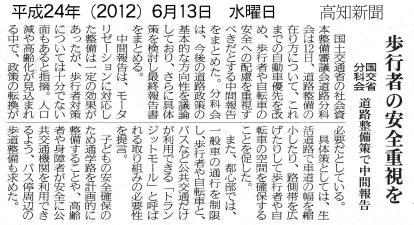 「歩行者の安全重視を」の記事(高知新聞)