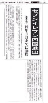 セブンイレブン四国進出を報じる高知新聞の記事