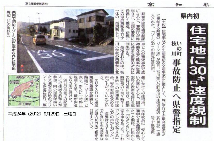 ゾーン30を報じる高知新聞の記事