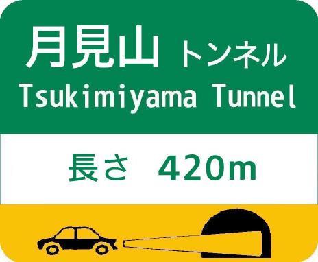 月見山トンネル長さ420m