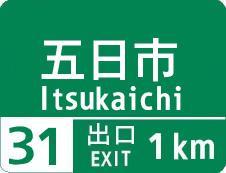 五日市インターチェンジ出口1km(下り線)